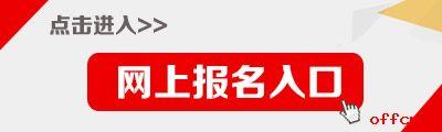 2020重庆选调生考试报名入口