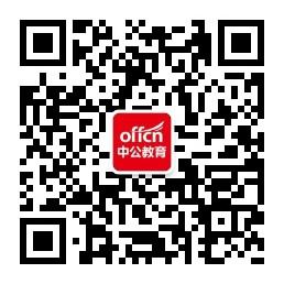 湖南中公教育微信公众号