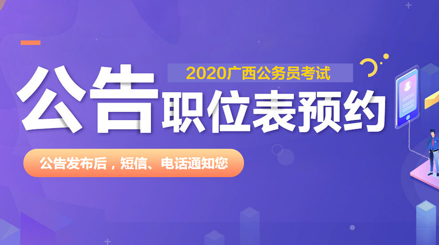 2020广西区考公告职位表预约