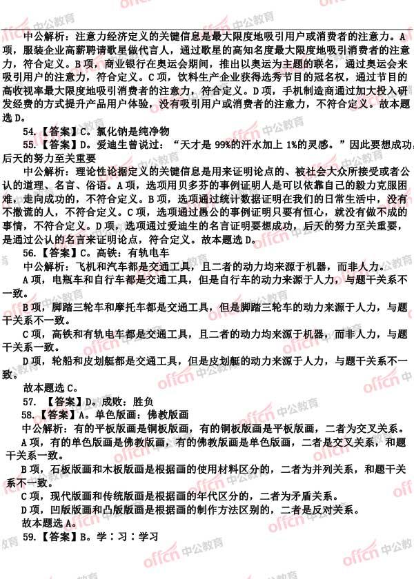 济宁公务员考试报名_2020山东公务员考试行测试题答案解析-中公山东基层公职考试网