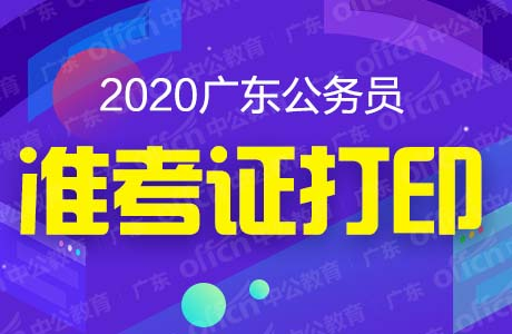 2020广东省公务员考试准考证打印入口