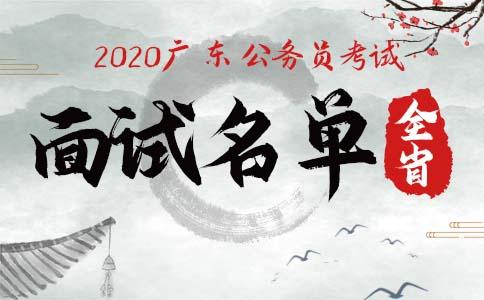2020广东公务员面试资格审核名单(全省)