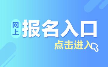重庆公务员报名入口