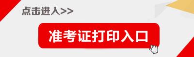 2021甘肃省选调生招录准考证打印入口