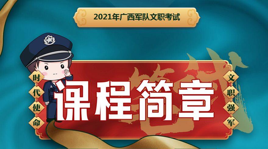 2021广西军队文职笔试辅导课程