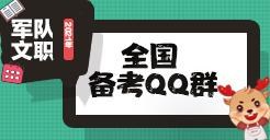 文职QQ咨询