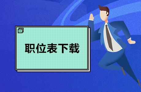 广州市白云区公开选调公务员职位表