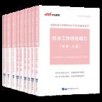 2021社会工作师招聘考试【教材】中级