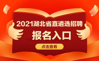 2021湖北省省直遴选公务员报名入口