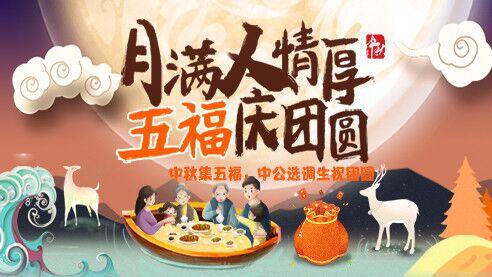 2019辽宁选调生中秋节活动